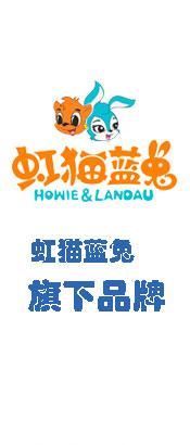 虹猫蓝兔品牌