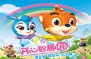 虹猫蓝兔开心智趣园